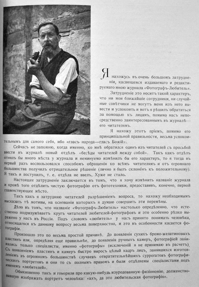 1908-8 К читателям.jpg