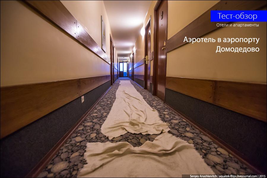 Аэроотель Домодедово
