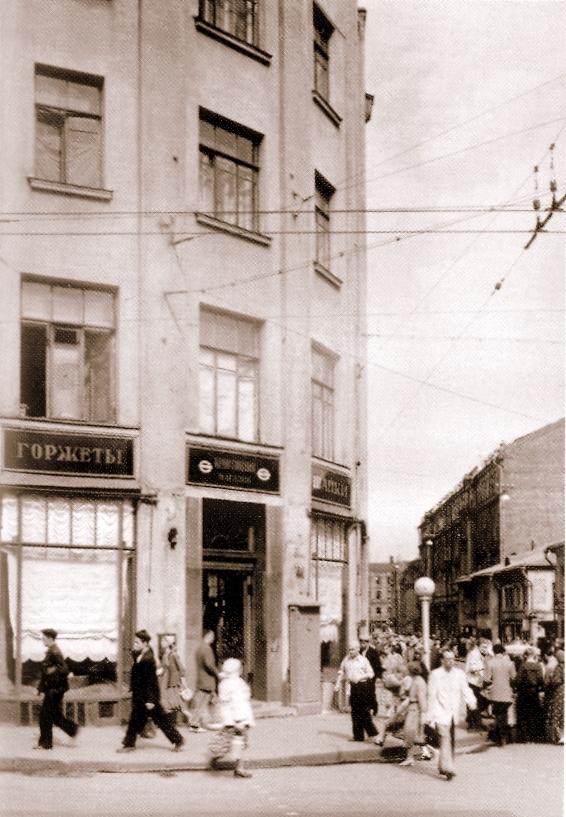 38788 Пушкинская (Б. Дмитровка) улица (5) Василий Робинов 1957.jpg