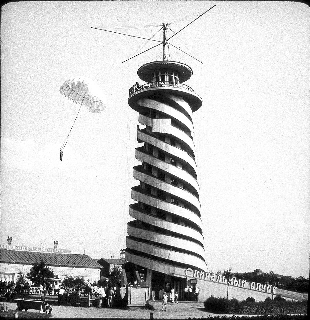 1937. Москва. Парк Культуры