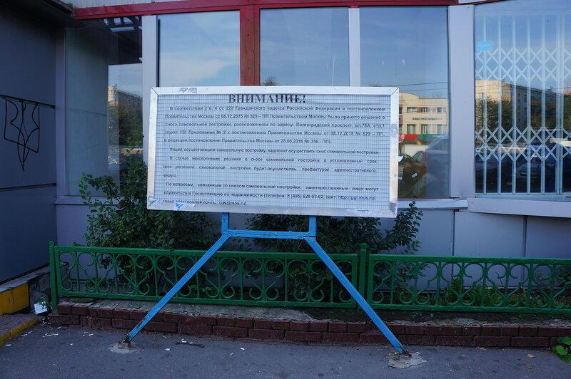 Снос незаконных строений в ЮВАО