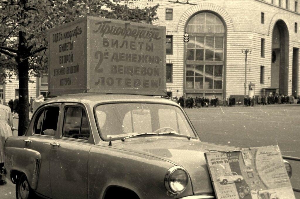 1958 Продажа лотерейных билетов напротив Детского Мира.jpg
