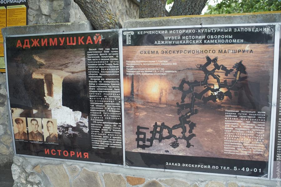 Аджимушскайские каменоломни