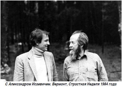 Казанцев_Н-С Александром Исаевичем-Вермонт-Страстная неделя 1984 года
