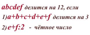 delimost-na-12