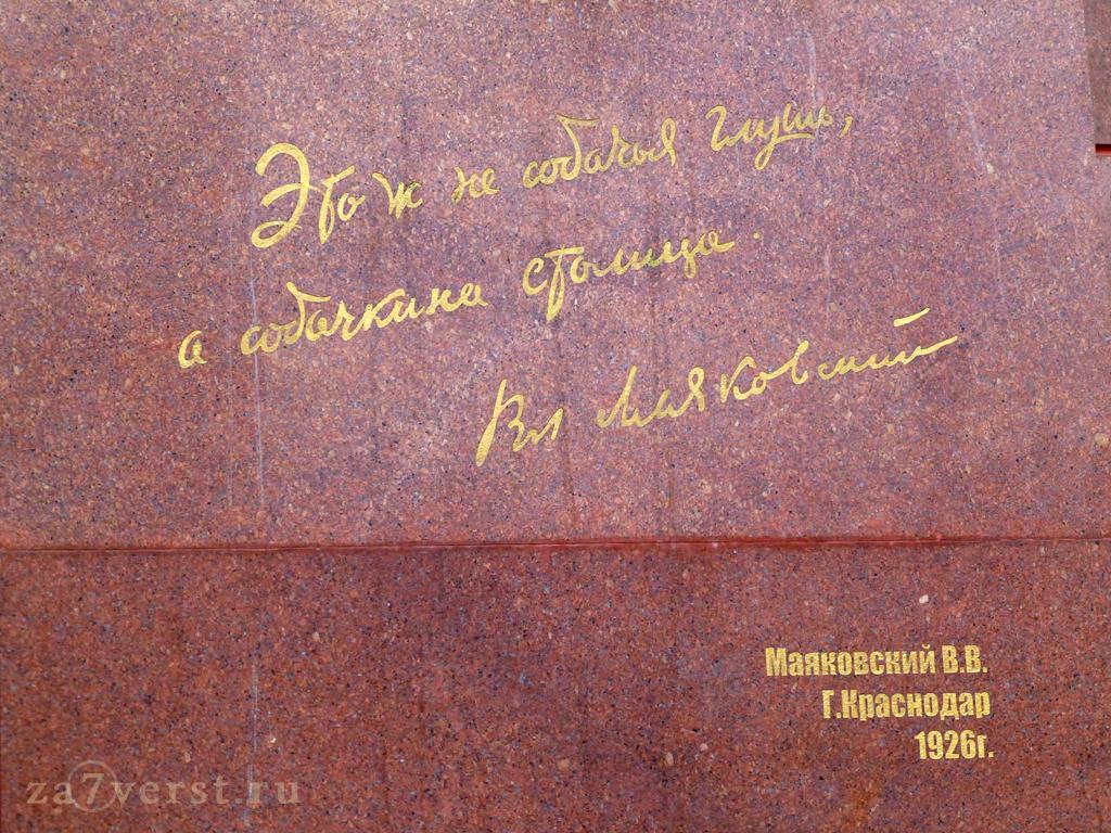 Краснодар, памятник, цитата Маяковского