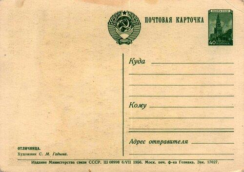 1956 Годына С.М. Отличница (2).jpg