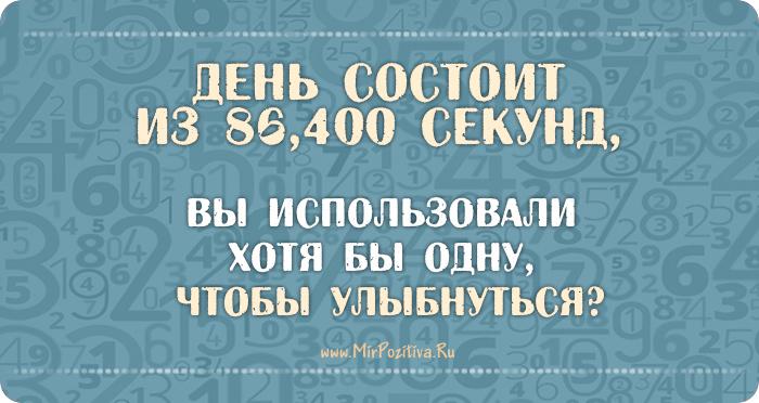 День состоит из 86,400 секунд,  вы использовали хотя бы одну, чтобы улыбнуться?