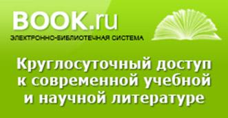 ЭБС BOOK.ru - электронно-библиотечная система