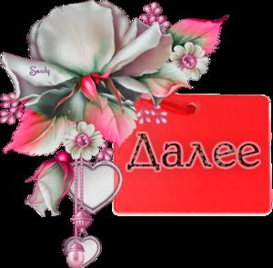 Надпись ДАЛЕЕ 0_247e6f_e8ad39ac_M