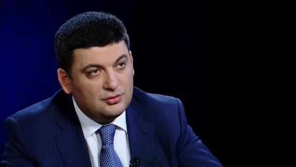 Гройсман: К 2020-ому году  Украина увеличит добычу газа на8 млрд кубов