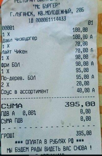цены в луганском маке