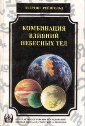 Аудиокнига Комбинации влияний небесных тел - Эбертин Р.М.