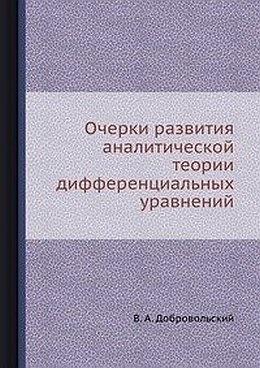 Аудиокнига Очерки развития аналитической теории дифференциальных уравнений - Добровольский В.А.