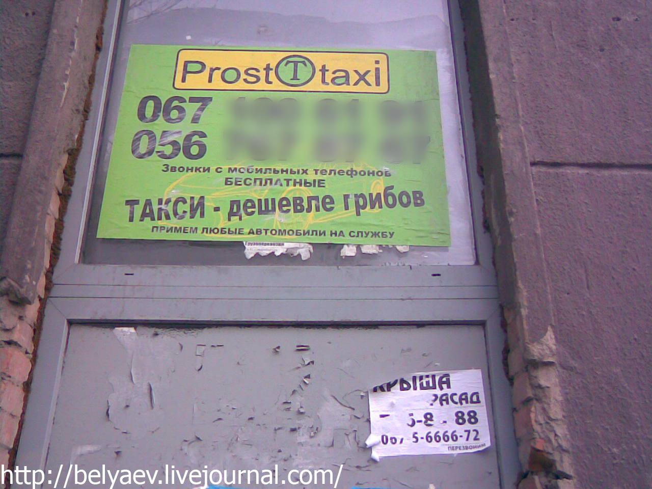номера телефонов дешевого такси