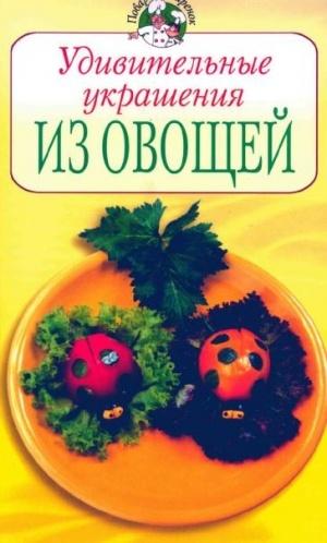 Аудиокнига Удивительные украшения из овощей - Радина Т.
