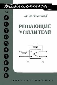 Серия: Библиотека по автоматике - Страница 4 0_1494a0_8a5a2c4d_orig