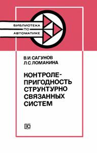 Серия: Библиотека по автоматике - Страница 28 0_158332_e14590e9_orig