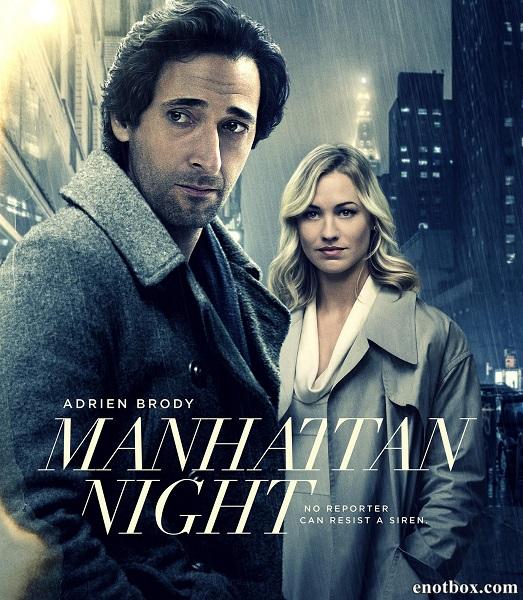 Манхэттенская ночь / Manhattan Night (2016/WEB-DL/WEB-DLRip)