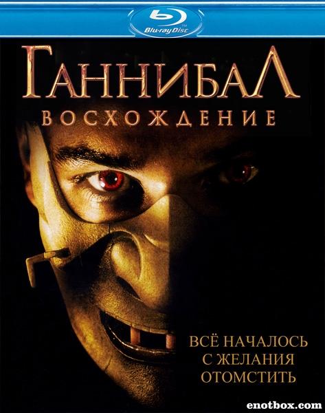 Ганнибал: Восхождение / Hannibal Rising (2006/BDRip/HDRip)