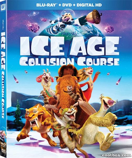 Ледниковый период: Столкновение неизбежно / Ice Age: Collision Course (2016/BDRip/HDRip/3D)