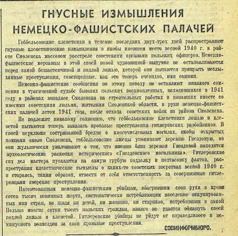 «Красная звезда», 16 апреля 1943 года
