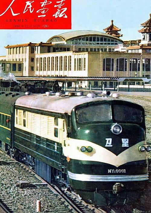1959-24 в Пекине, новый железнодорожный вокзал.jpg