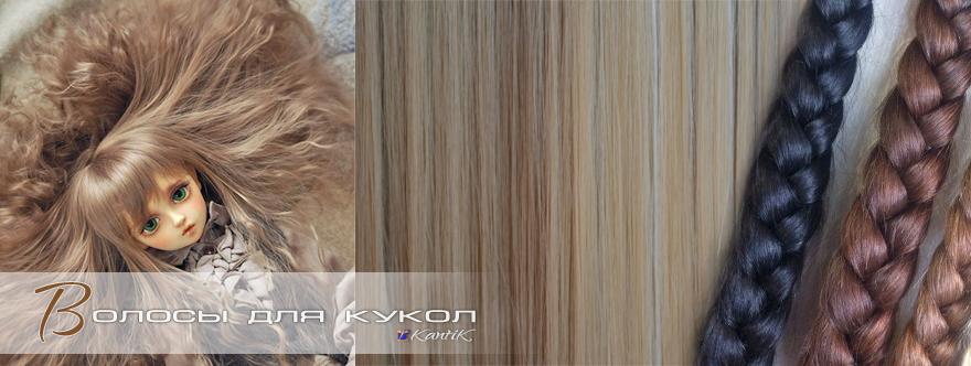 Купить волосы искусственные для кукол