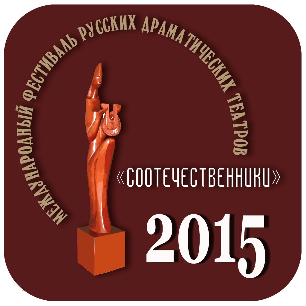 СООТЕЧЕСТВЕННИКИ - 2015