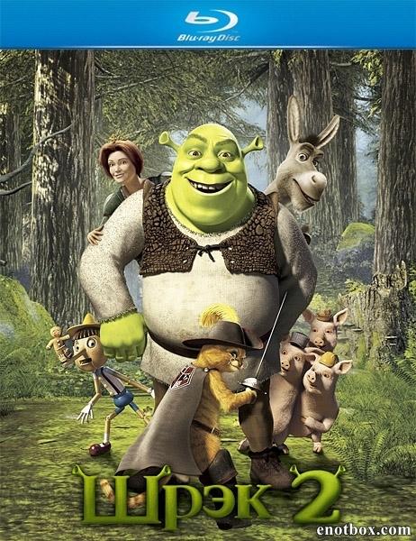 Шрек 2 / Shrek 2 (2004/BDRip/HDRip)
