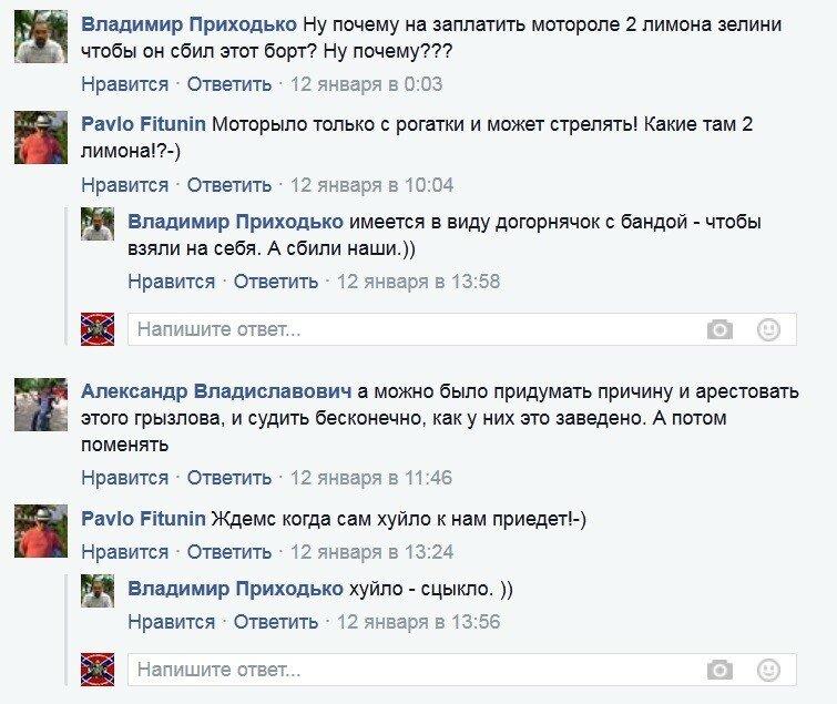 Фитюнин_моторола.jpg