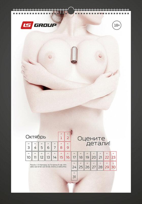 Календарь LS group 2016