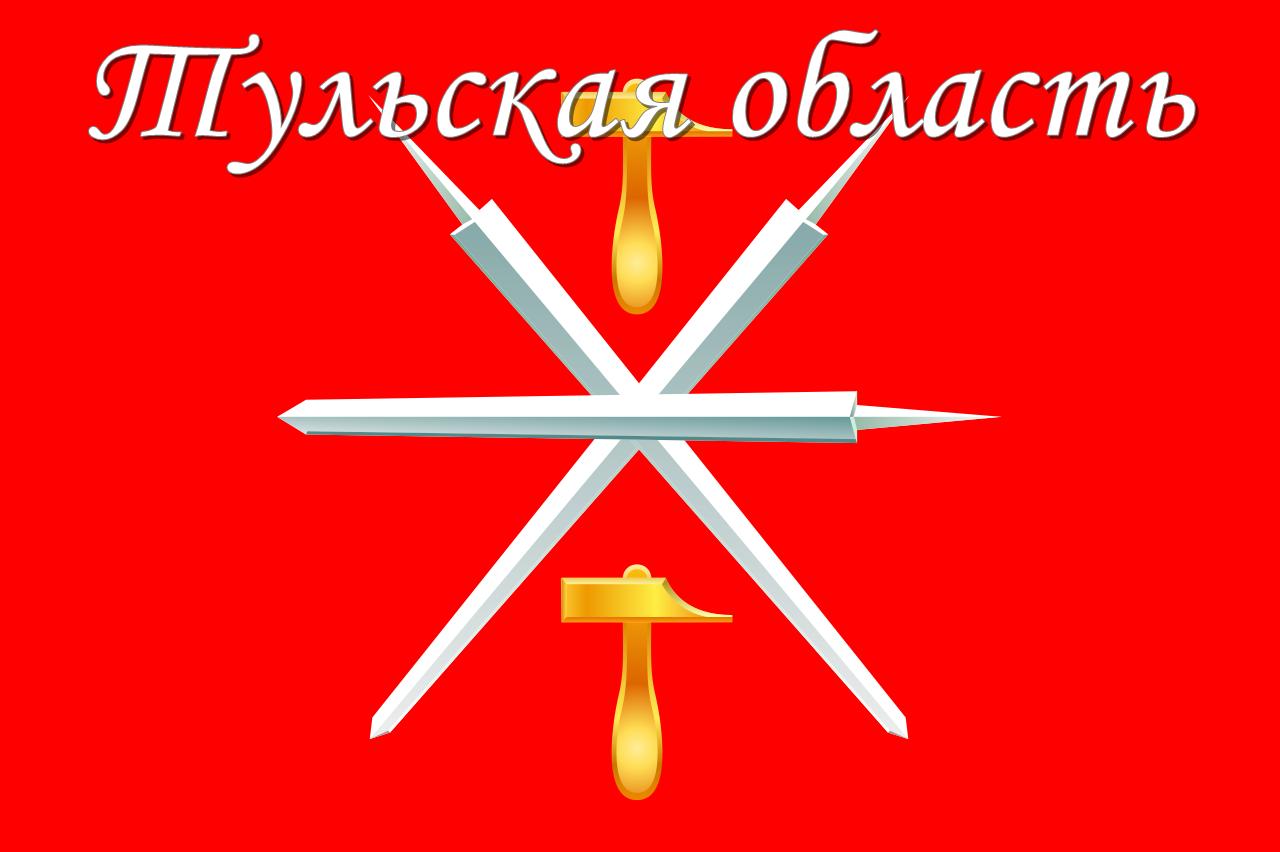 Тульская область.png