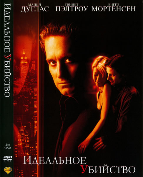 Идеальное убийство / A Perfect Murder (1998/DVDRip) + Blu-Ray Remux (1080p)