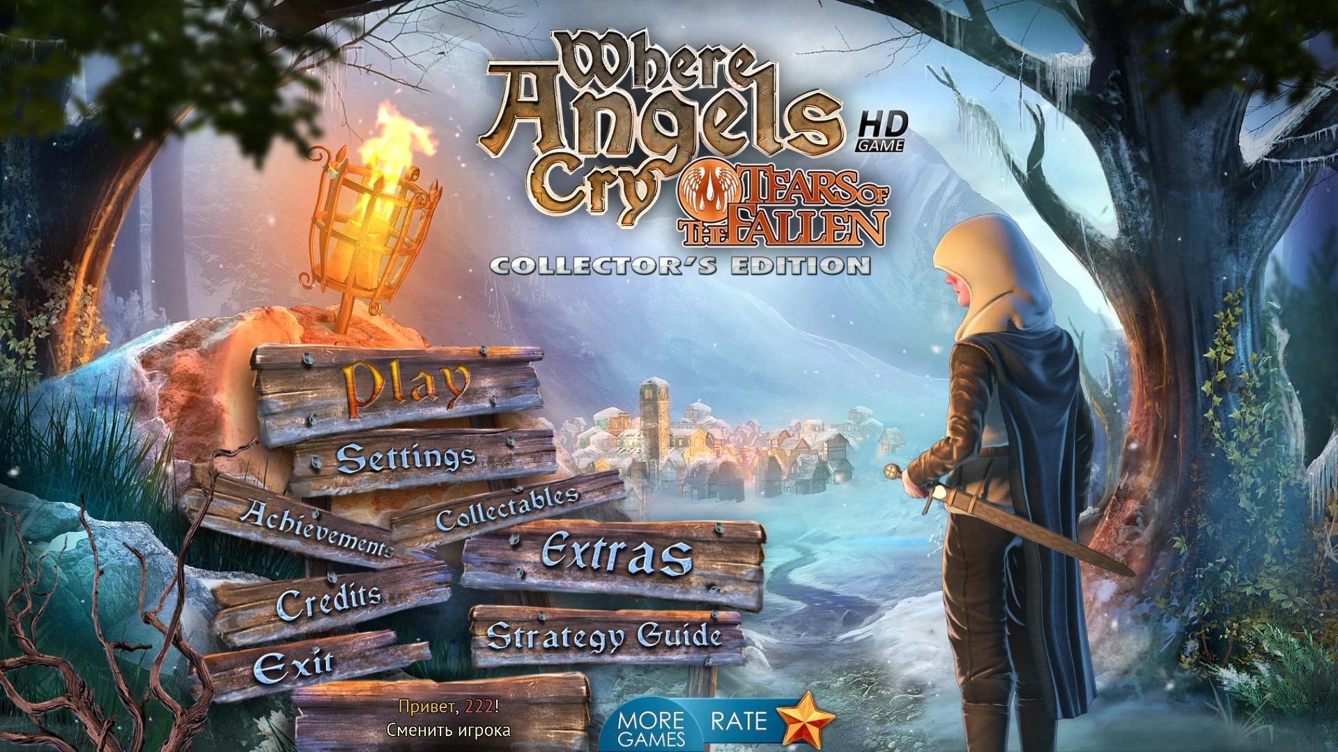 Там, где плачут ангелы 2: Слезы падшего. Коллекционное издание   Where Angels Cry 2: Tears of the Fallen CE (Rus)