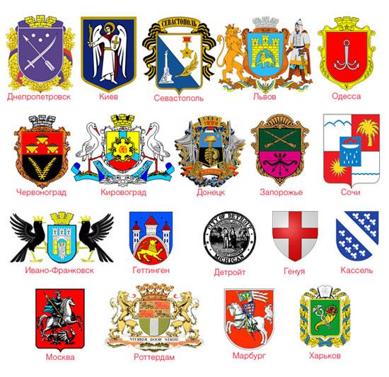 гербы 18 05 2011.jpg