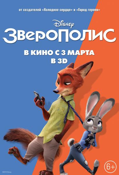 ���������� / Zootopia (2016)