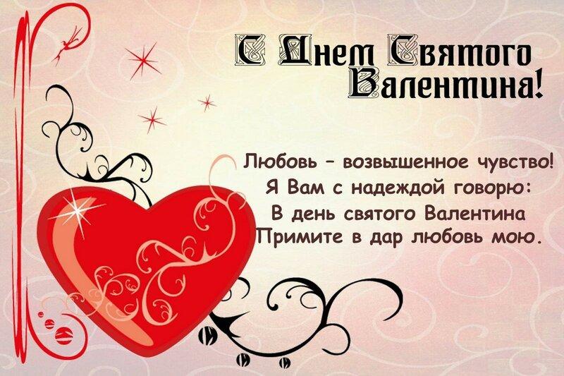 Поздравление с переводом с английского с 14 февраля
