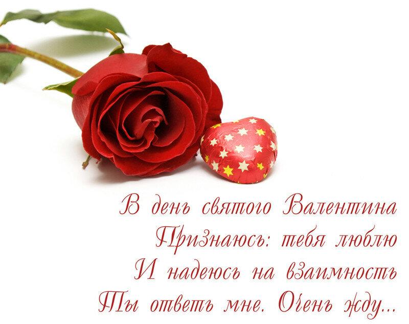 Поздравления смс на день святого валентина