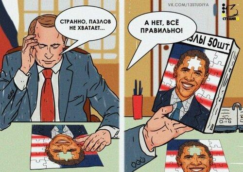 Россия и Запад: Политика в картинках #3