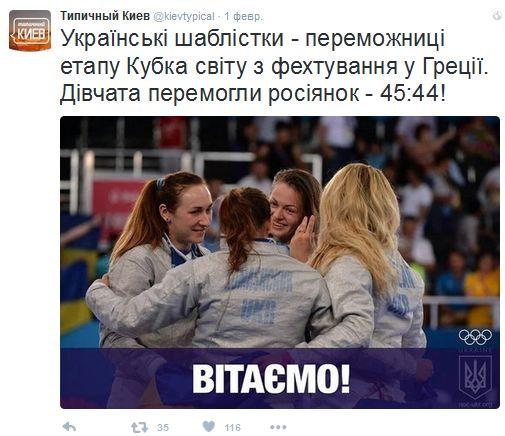 FireShot Screen Capture #212 - 'Типичный Киев в Твиттере_ «Українські шаблістки - переможниці ет_' - twitter_com_kievtypical_status_694218851307950081.jpg