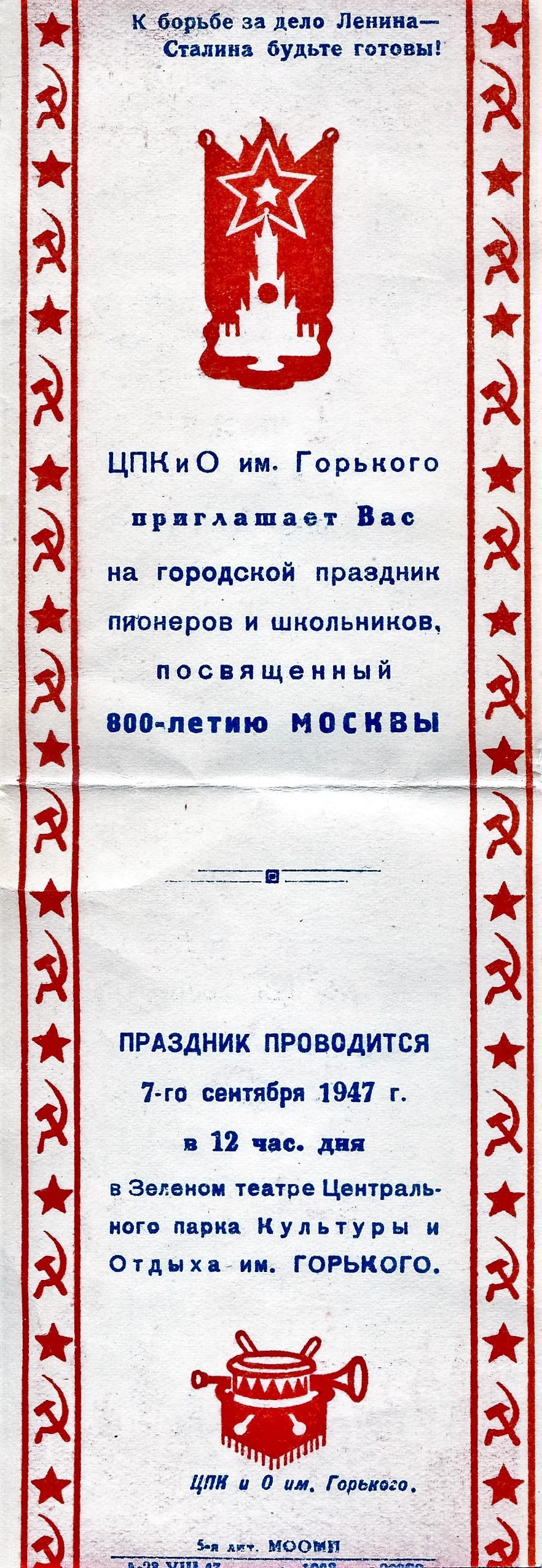 1947 ЦПКиО003 кор.jpg