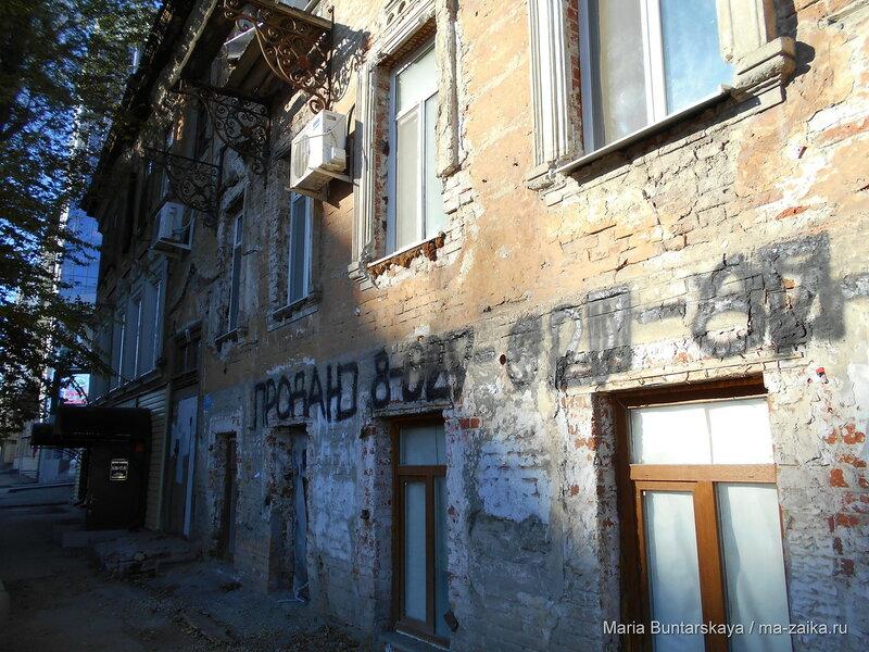 Дом, Саратов, 07 ноября 2015 года