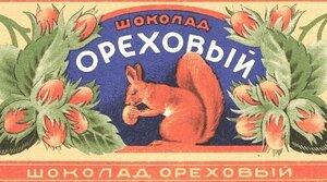шоколад Ореховый