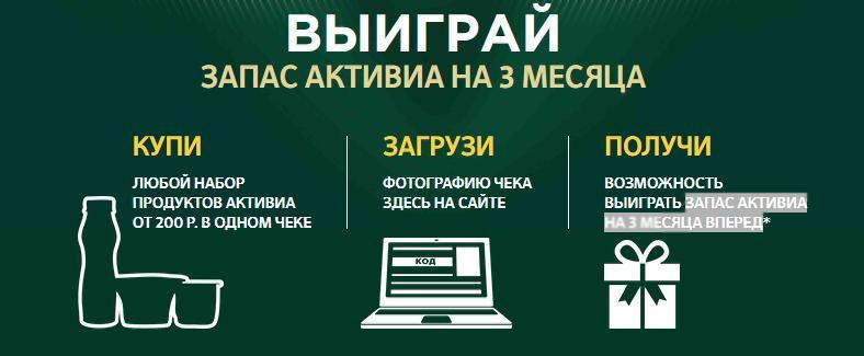 Акция «Активиа Азбука  Вкуса» 2017 на activia-azbukavkusa.ru