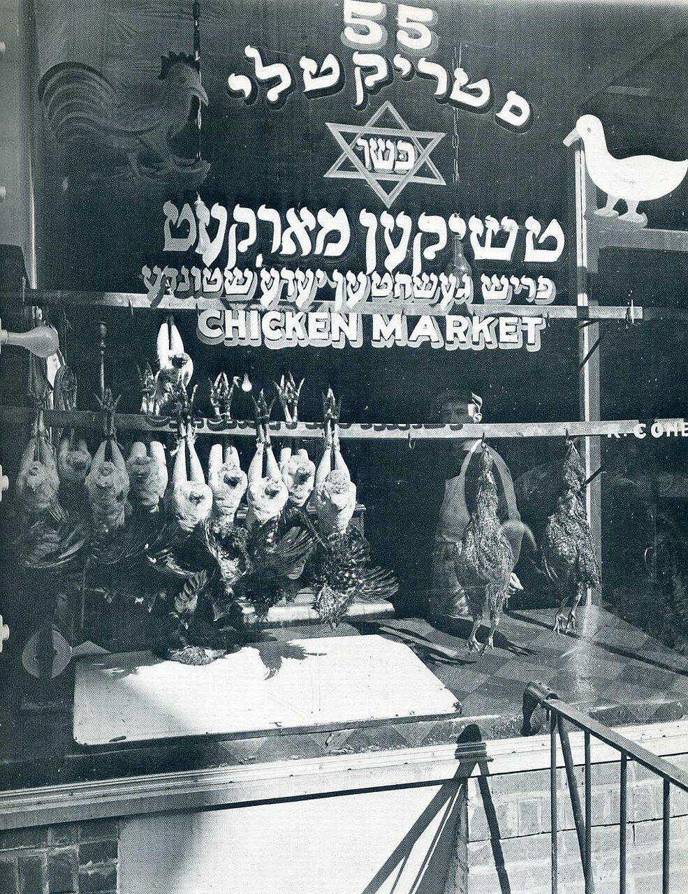 1937. Торговля курицами на Хестер-стрит 55, Нью-Йорк