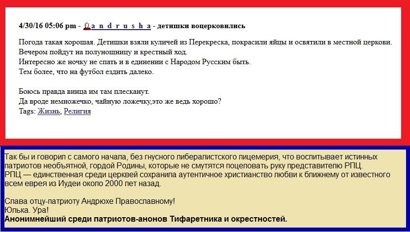 Андрюша, РПЦ, Детки, Комментпуб