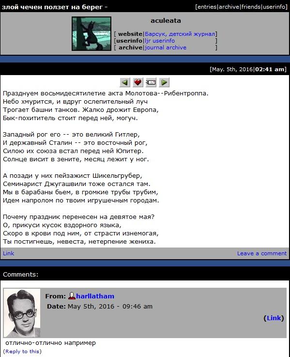 Фридман, Гитлер, Европа, Холокост, Антисемитизм, Стихи