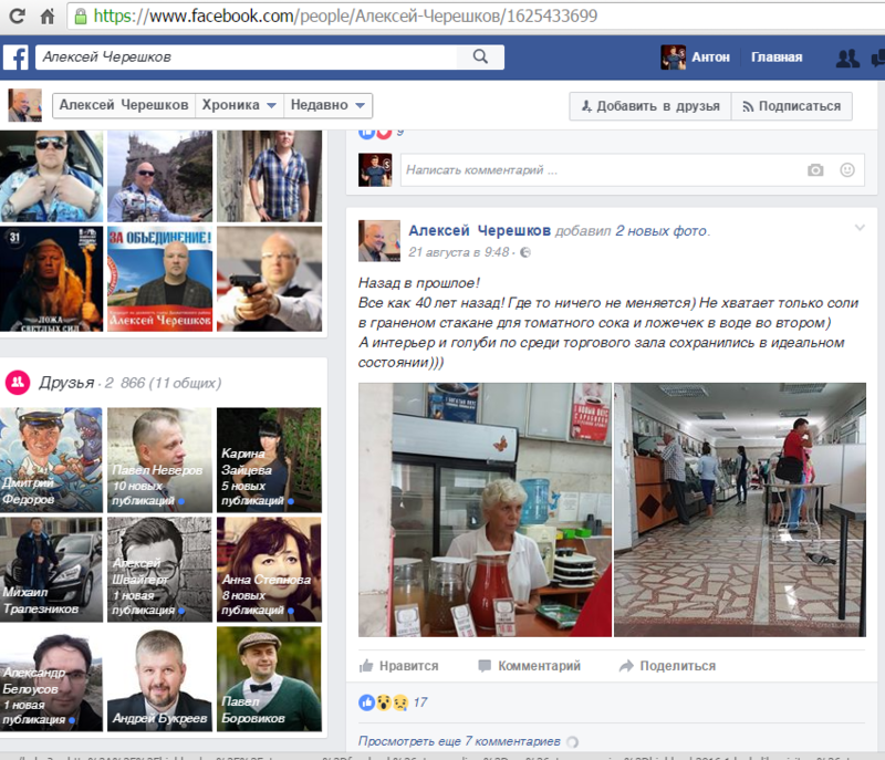 Страница политтехнолога Алексея Черешкова.png