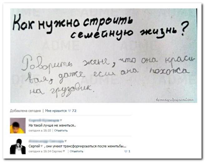 Смешные комментарии из социальных сетей 08.04.16